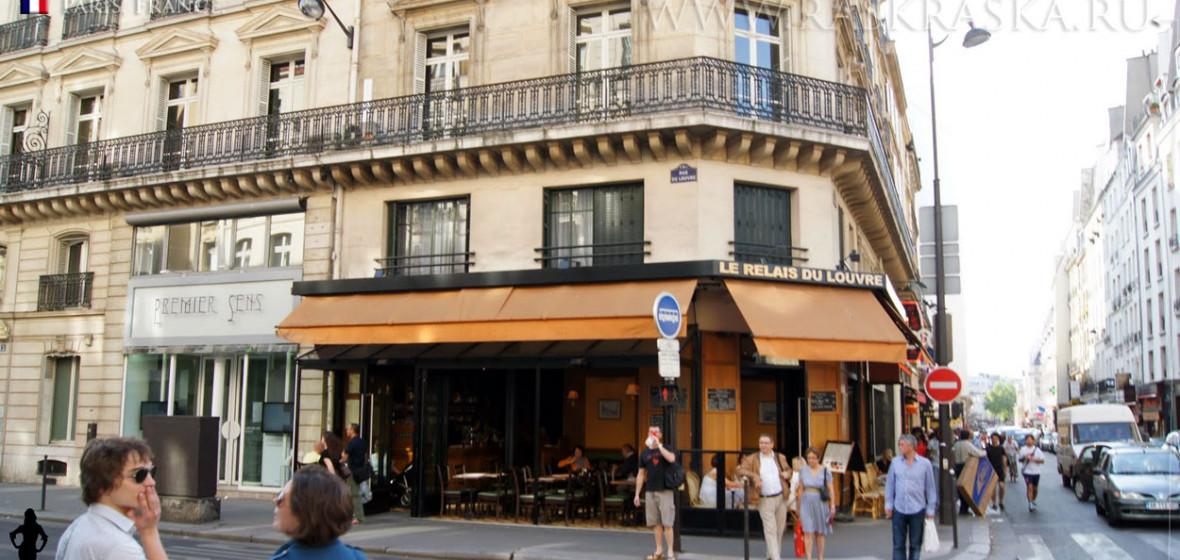 Hotel Relais St Germain Paris